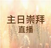 2019逾越三日慶典