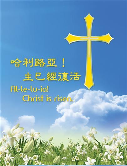 復活期各項崇拜及活動